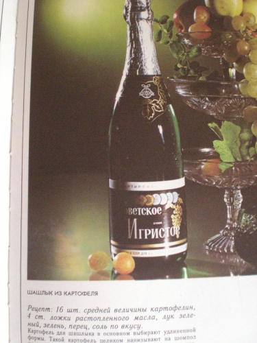 Azerbaijan sparkling wine... 1984, of course